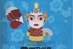Berrisom Peking Opera Mask w/Redwine+Adenosine
