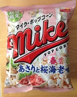 Mike Popcorn - Spring Clam and Sakura Shrimp
