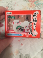 New Years dog soap
