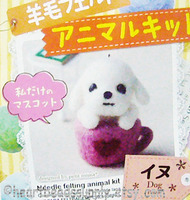 Japanese Teacup Puppy Needle Felting Kit