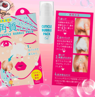 Cuticle Bubble Pack