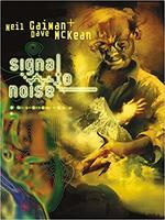 Signal to Noise, Neil Gaiman