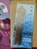 Truthwitch metal bookmark rulers