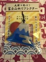 My Fuji charm